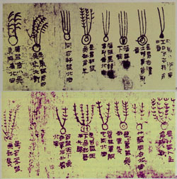 The Mawangdui silk, a 'textbook' of cometary forms and the various disasters associated with them, was compiled sometime around 300 B.C., but the knowledge it encompasses is believed to date as far back as 1500 B.C.